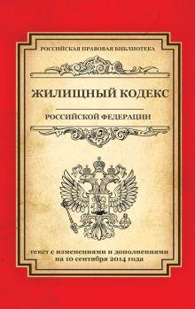 - Жилищный кодекс Российской Федерации: текст с изм. и доп. на 10 сентября 2014 г. обложка книги