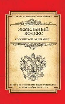 - Земельный кодекс Российской Федерации: текст с изм. и доп. на 10 сентября 2014 г. обложка книги