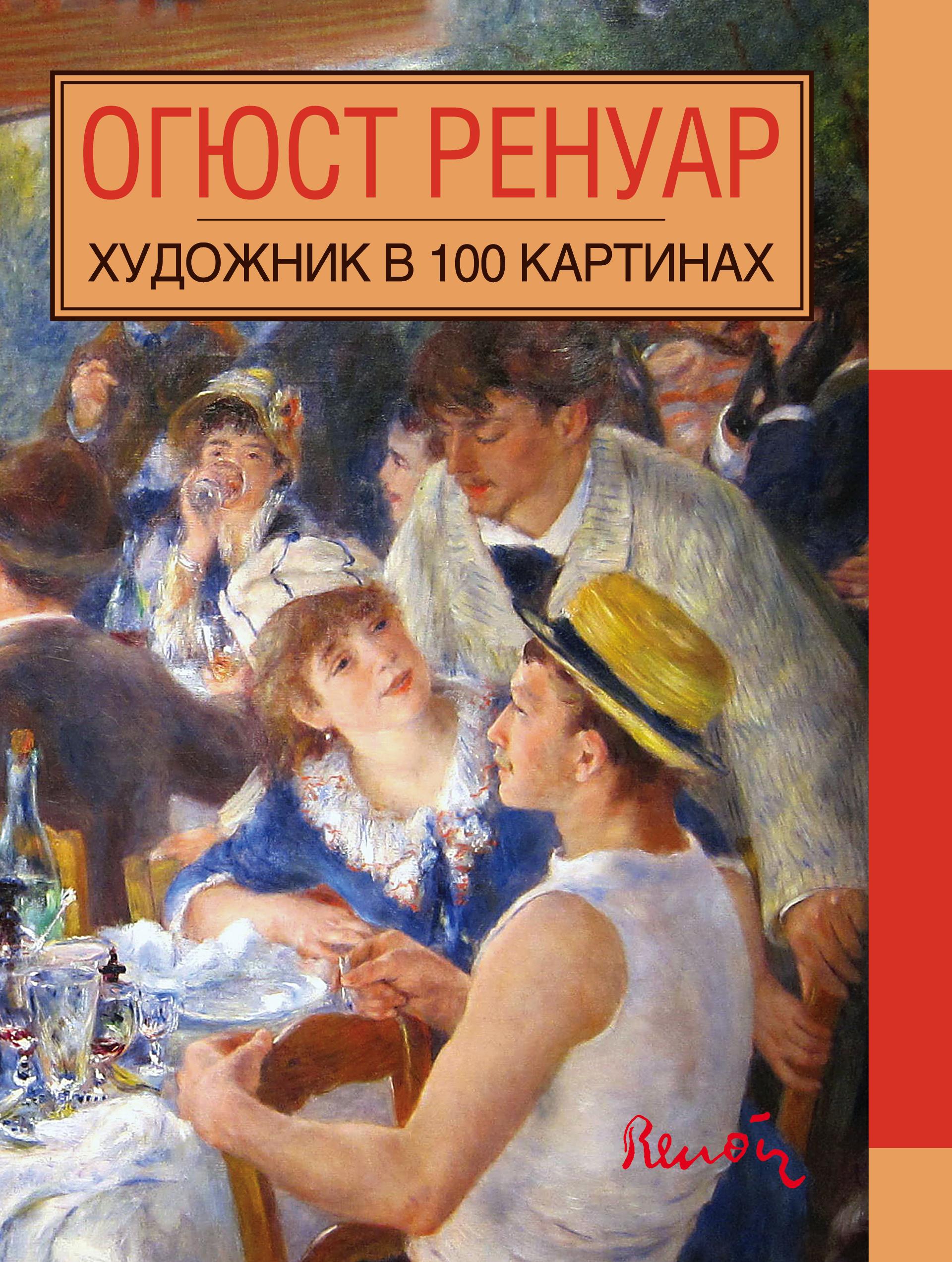 Огюст Ренуар. Художник в 100 картинах.