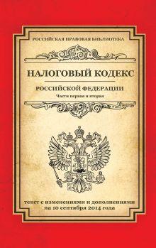 Налоговый кодекс Российской Федерации. Части первая и вторая: текст с изм. и доп. на 10 сентября 2014 г.