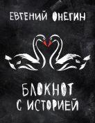 Евгений Онегин. Блокнот книгочея. (2-оф)