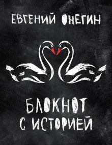 - Евгений Онегин. Блокнот книгочея. (2-оф) обложка книги