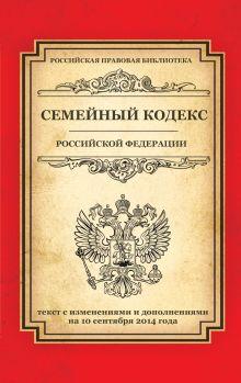- Семейный кодекс Российской Федерации: текст с изм. и доп. на 10 сентября 2014 г. обложка книги