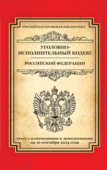 - Уголовно-исполнительный кодекс Российской Федерации: текст с изм. и доп. на 10 сентября 2014 г. обложка книги