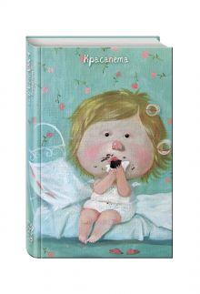 Гапчинская Е. - Angels 1. Красапета. Блокнот Евгения Гапчинская обложка книги
