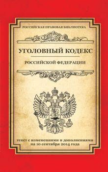 - Уголовный кодекс Российской Федерации: текст с изм. и доп. на 10 сентября 2014 г. обложка книги