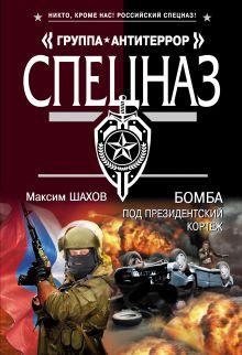 Обложка Бомба под президентский кортеж Максим Шахов