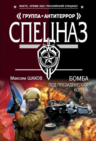 Бомба под президентский кортеж Шахов М.А.