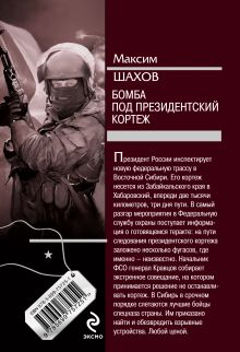 Обложка сзади Бомба под президентский кортеж Максим Шахов