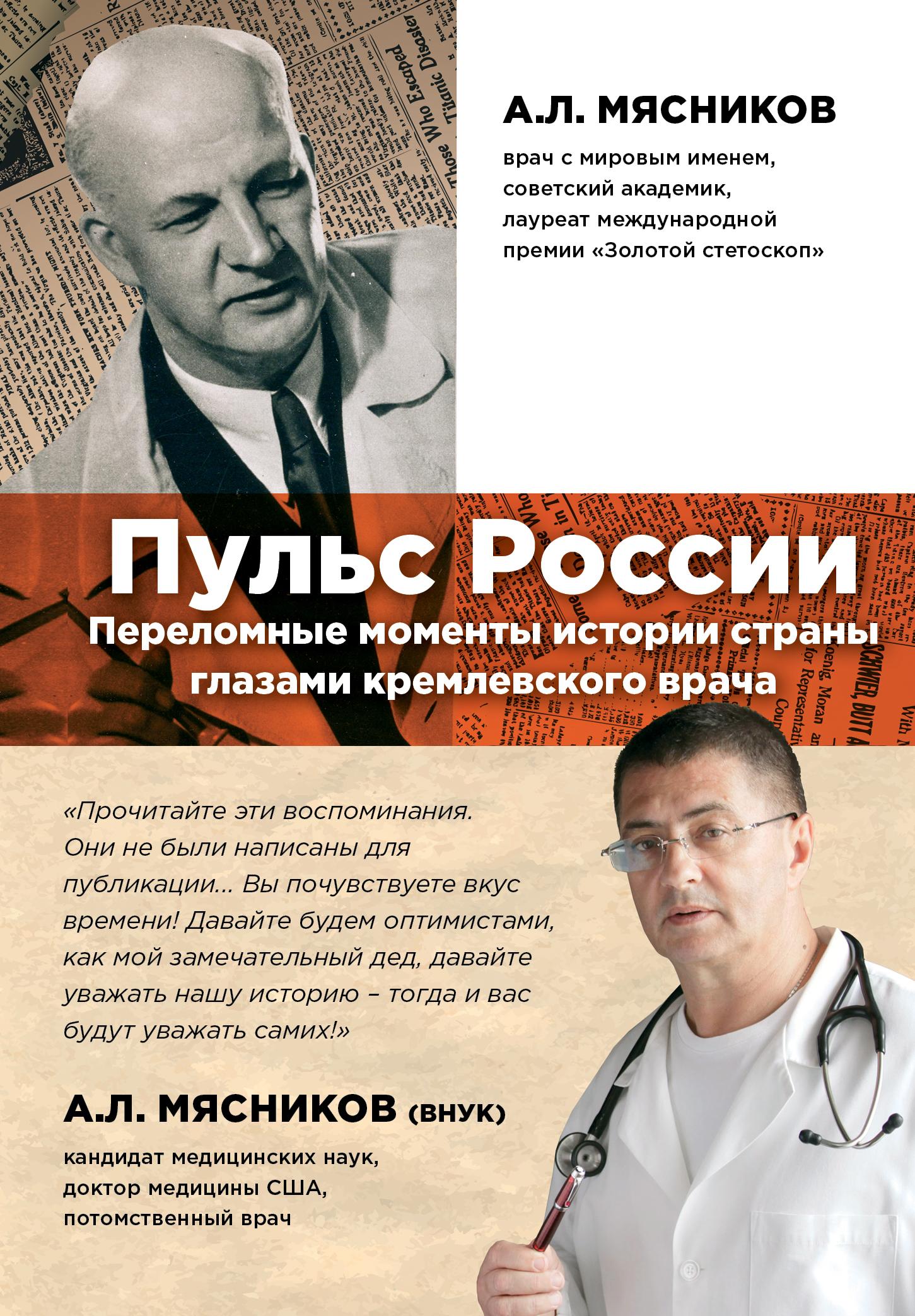 Пульс России: переломные моменты истории страны глазами кремлевского врача