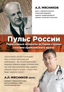 Мясников А.Л. - Пульс России: переломные моменты истории страны глазами кремлевского врача обложка книги