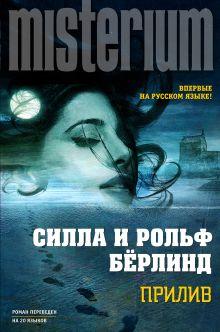 Обложка Прилив Силла и Рольф Бёрлинд