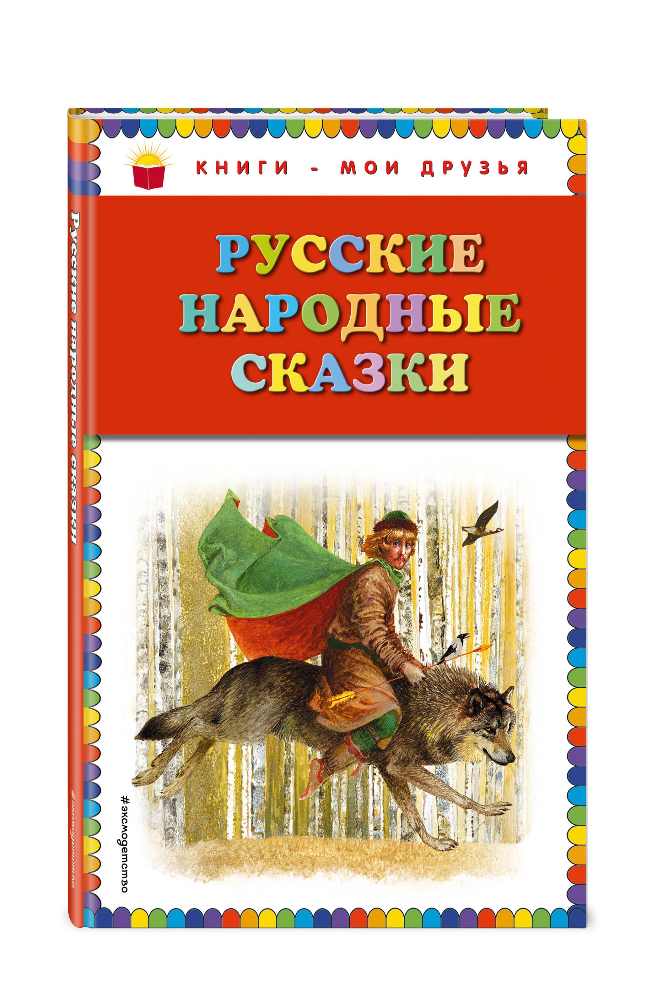 Русские народные сказки (ил. Ю. Николаева) толстой а н русские народные сказки ил ю николаева