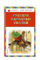 Русские народные сказки (ил. Ю. Николаева)