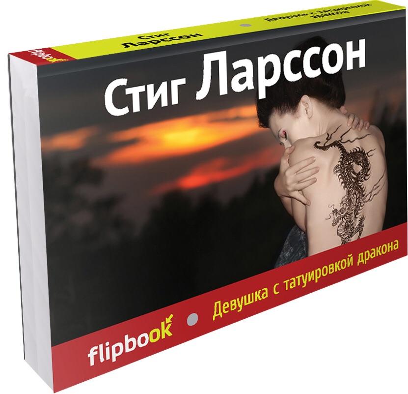 Девушка с татуировкой дракона от book24.ru