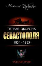 Дубровин Н.Ф. - Первая оборона Севастополя 1854–1855 гг. «Русская Троя»' обложка книги