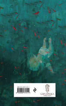 Обложка сзади Angels 1. Ловцы жемчуга.Блокнот Евгения Гапчинская Евгения Гапчинская