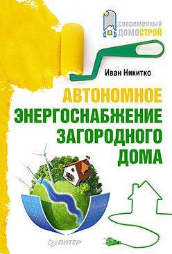 Автономное энергоснабжение загородного дома Никитко И.