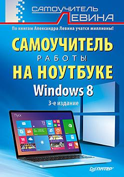 Самоучитель работы на ноутбуке.Windows 8 Левин А.
