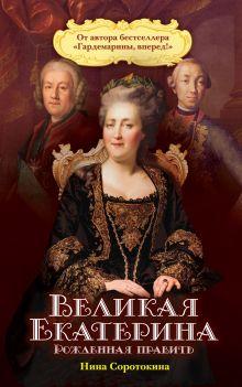 Великая Екатерина. Рожденная править обложка книги