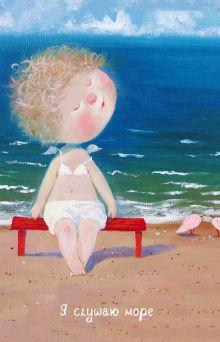 Angels 2. Я слушаю море...Блокнот Евгения Гапчинская