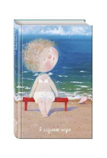 Гапчинская Е. - Angels 2. Я слушаю море...Блокнот Евгения Гапчинская обложка книги