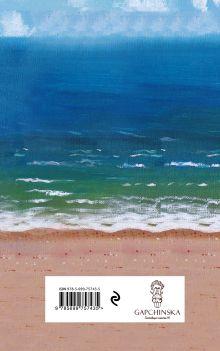 Обложка сзади Angels 2. Я слушаю море...Блокнот Евгения Гапчинская Евгения Гапчинская