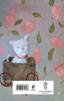 Обложка сзади Angels 2. Мы везем с собой кота. Блокнот Евгения Гапчинская Евгения Гапчинская