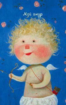 Гапчинская Е. - Angels 2. Мой амур. Блокнот Евгения Гапчинская обложка книги