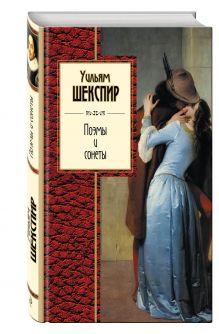 Шекспир У. - Поэмы и сонеты обложка книги