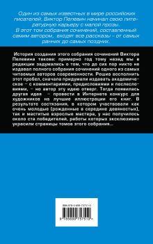 Обложка сзади Синий фонарь Виктор Пелевин