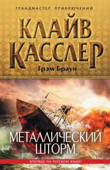 Касслер К., Браун Г. - Металлический шторм обложка книги