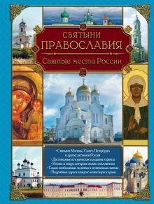 - Святыни православия. Святые места России обложка книги