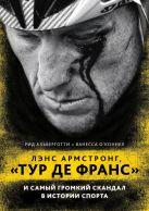 """Лэнс Армстронг, """"Тур де Франс"""" и самый громкий скандал в истории спорта"""