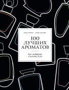 100 лучших ароматов