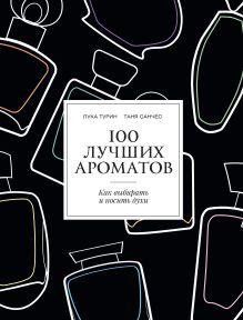 Турин Л., Санчес Т. - 100 лучших ароматов обложка книги