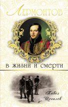 Щеголев П.Е. - Лермонтов в жизни и смерти' обложка книги