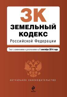 Обложка Земельный кодекс Российской Федерации : текст с изм. и доп. на 1 сентября 2014 г.