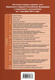 Обложка сзади Земельный кодекс Российской Федерации : текст с изм. и доп. на 1 сентября 2014 г.