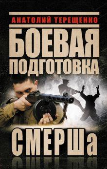 Терещенко А.С. - Боевая подготовка СМЕРШа обложка книги