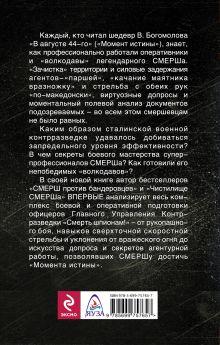 Обложка сзади Боевая подготовка СМЕРШа Анатолий Терещенко