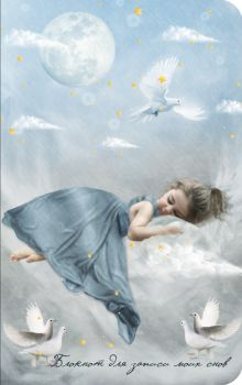 - Блокнот для записи моих снов (оф.2) обложка книги