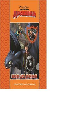DreamWorks, Как приручить дракона - Как приручить дракона. Школа для драконов. Классика-малышка. обложка книги
