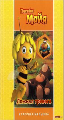 Studio 100 Animation, Пчёлка Майя - Пчёлка Майя. Ложная тревога. Классика-малышка. обложка книги