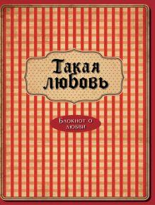 - Такая любовь (3-е оформление) обложка книги