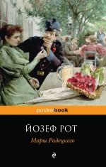 Рот Й. - Марш Радецкого обложка книги