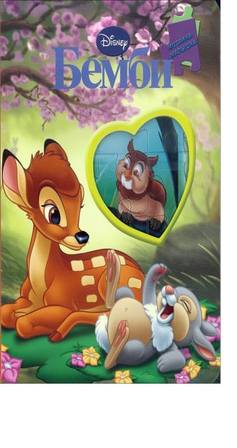 Бемби. Мозаика-малышка. Disney, Классические герои