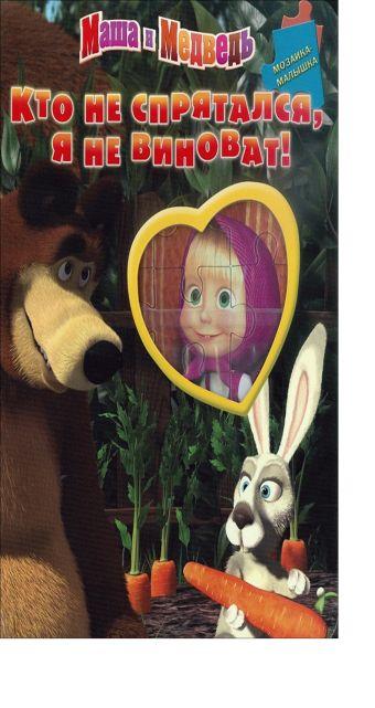 Маша и Медведь. Кто не спрятался, я не виноват! Мозаика-малышка. Анимаккорд, Маша и Медведь