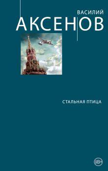 Стальная птица обложка книги