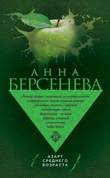 Берсенева А. - Азарт среднего возраста обложка книги